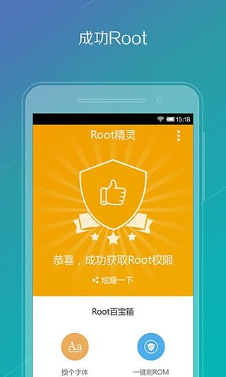 Root精灵截图3