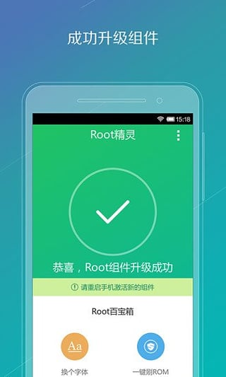 Root精灵截图4