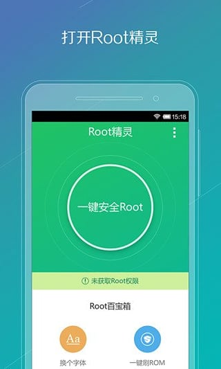 Root精灵截图5