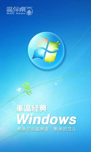 魔伴桌面(Windows版)