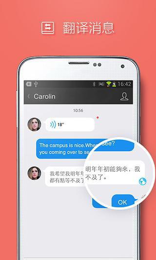 腾讯QQ国际版