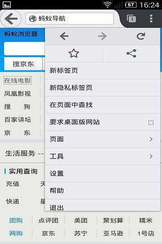 蚂蚁浏览器安卓版截图3