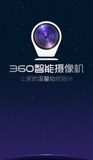 360智能摄像机截图3
