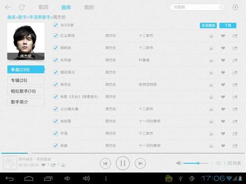 酷我音乐HD Android Pad截图1
