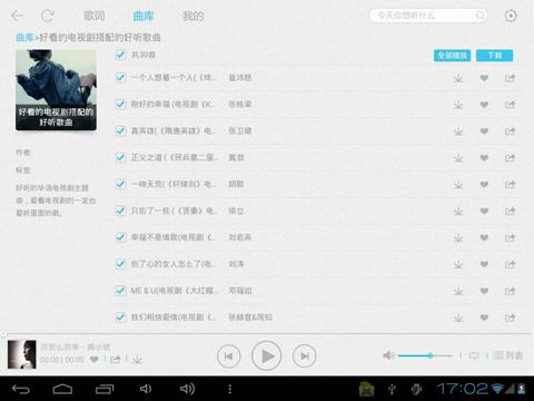 酷我音乐HD Android Pad截图2