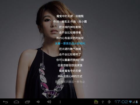 酷我音乐HD Android Pad截图3