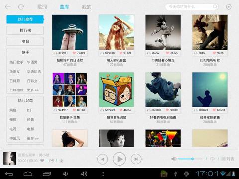 酷我音乐HD Android Pad截图4