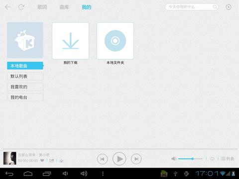 酷我音乐HD Android Pad截图5