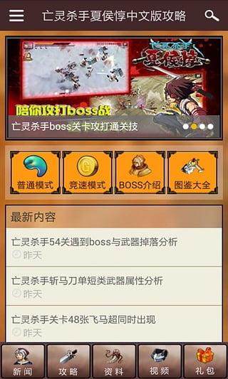 亡灵杀手夏侯惇中文版攻略截图5