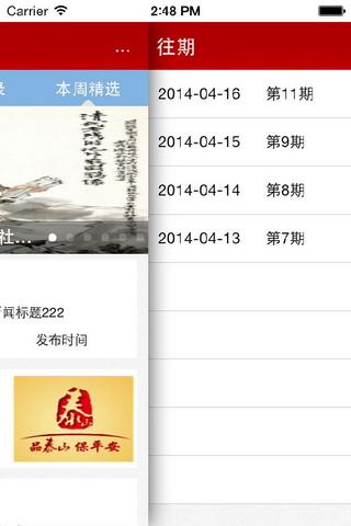 xpaper电子报制作软件2014截图1