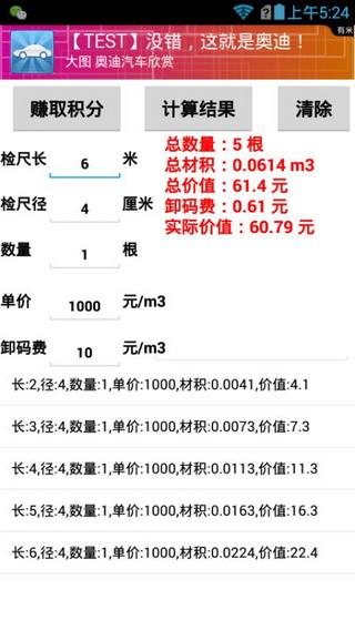 原木材积价格计算器截图2