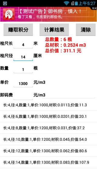 原木材积价格计算器截图3