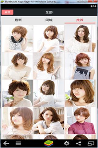 发型屋截图4