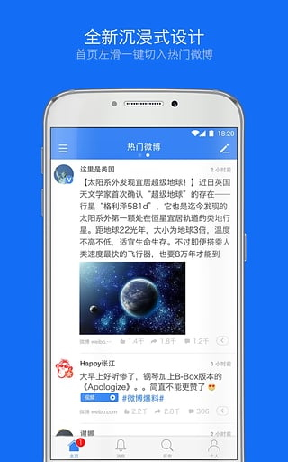 Weico微博客户端截图1