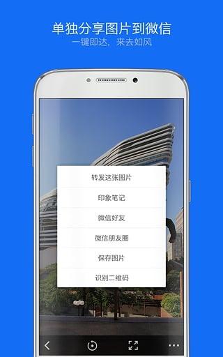 Weico微博客户端截图5