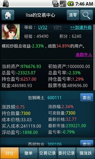 牛股宝模拟炒股截图2