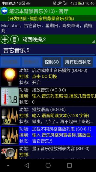 金鹰物联网监控系统移动客户端截图5