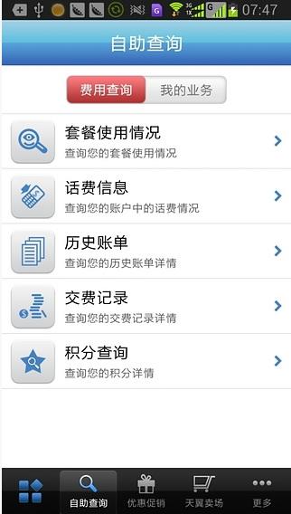 中国电信掌上营业厅截图1