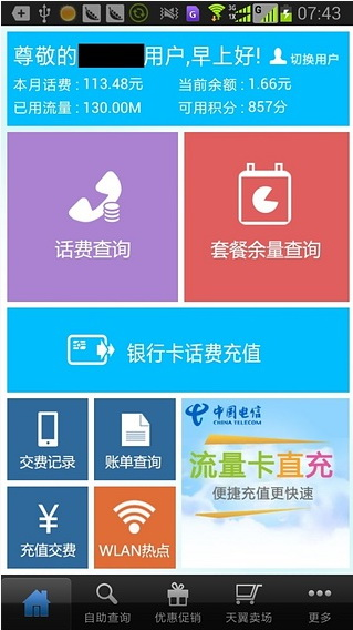 中国电信掌上营业厅截图3