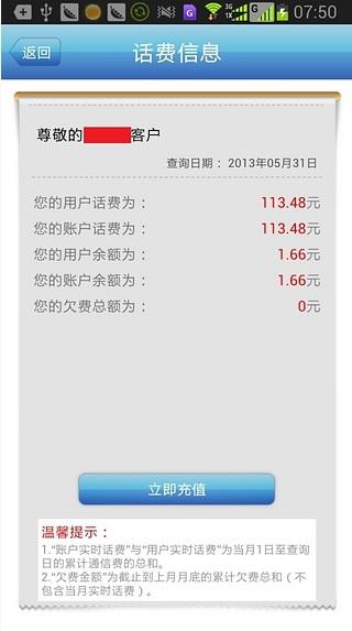 中国电信掌上营业厅截图5