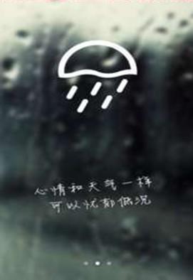 苏宁天气截图1