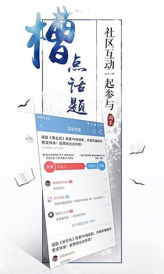 QQ閱讀截圖5