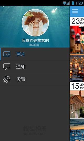 搜狐相册截图1