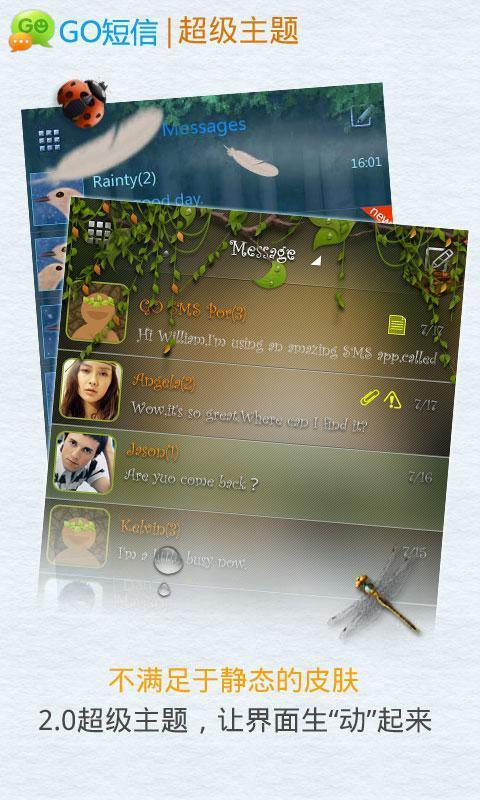 GO短信加强版截图4