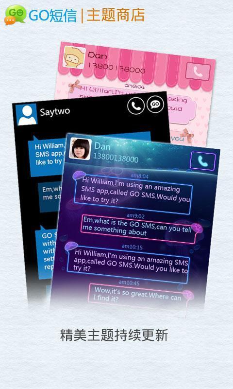 GO短信加强版截图5