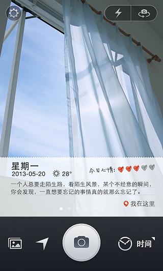 QQ空间水印相机截图1
