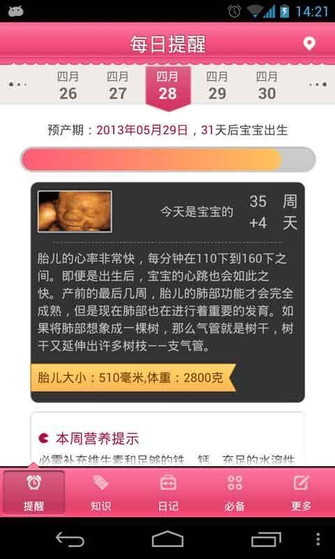 孕期提醒截图1