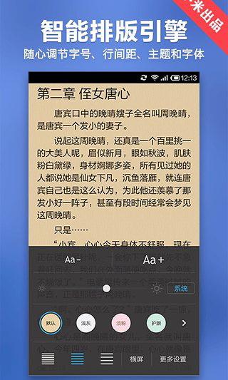 小米小说截图5
