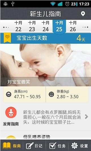 育儿指南截图1