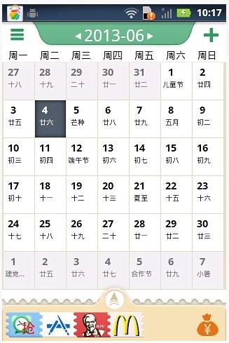 彩日历截图4
