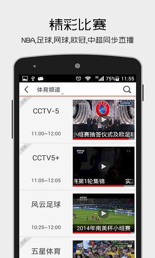 云图TV截图4