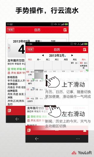 万年历-农历黄历日历提醒截图2