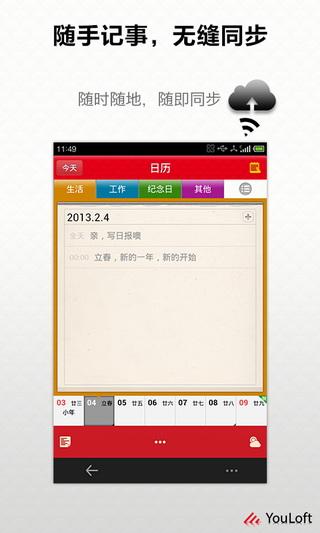 万年历-农历黄历日历提醒截图3
