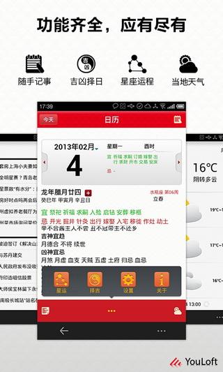 万年历-农历黄历日历提醒截图4