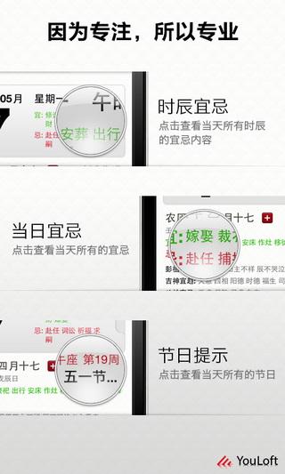 万年历-农历黄历日历提醒截图5
