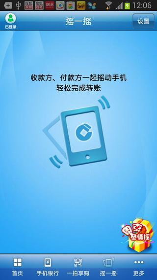 中国建设银行截图4