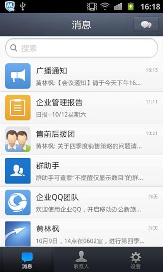 企业QQ截图3
