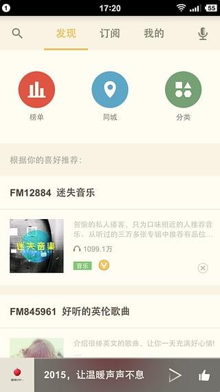 荔枝FM截图1