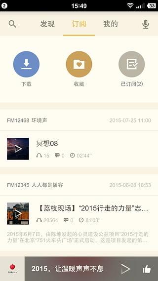 荔枝FM截图2