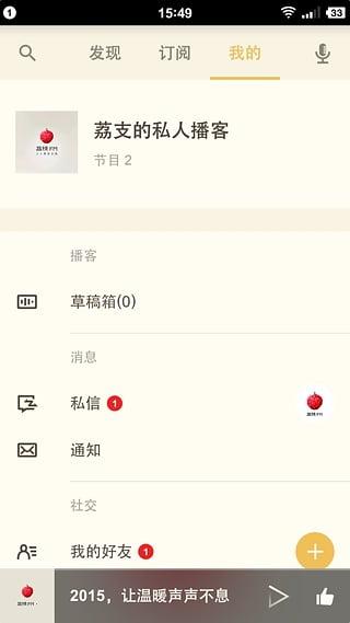 荔枝FM截图3