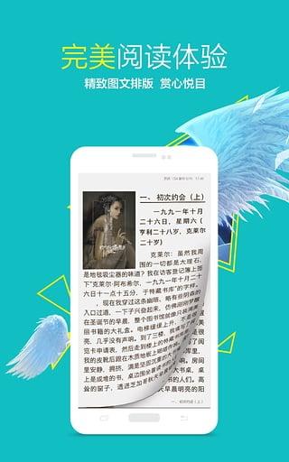 书香云集小说截图3