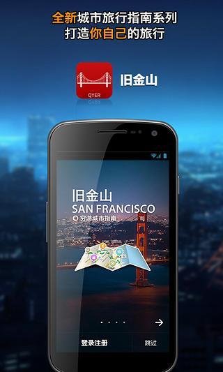 旧金山-穷游城市指南截图1