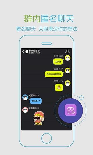 腾讯QQ轻聊版截图1