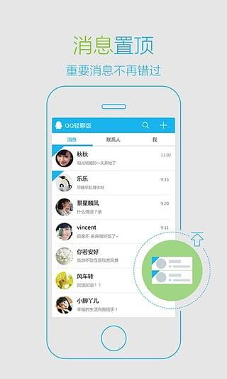 腾讯QQ轻聊版截图2