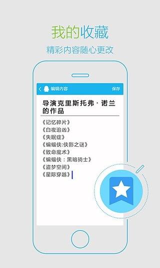 腾讯QQ轻聊版截图4