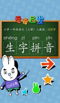 奇奇启发-小学一年级语文生字拼音上截图1
